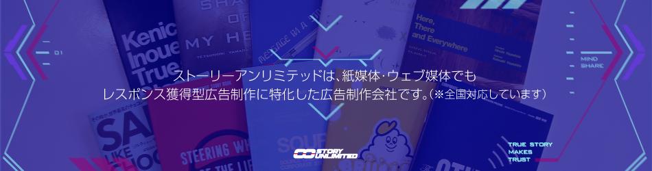 ストーリーアンリミテッドは、紙媒体・ウェブ媒体でも レスポンス獲得型広告制作に特化した広告制作会社です。(※全国対応しています)